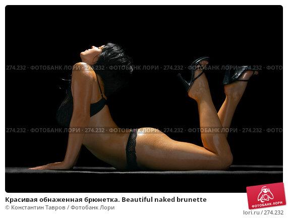 Красивая обнаженная брюнетка. Beautiful naked brunette, фото № 274232, снято 21 октября 2007 г. (c) Константин Тавров / Фотобанк Лори