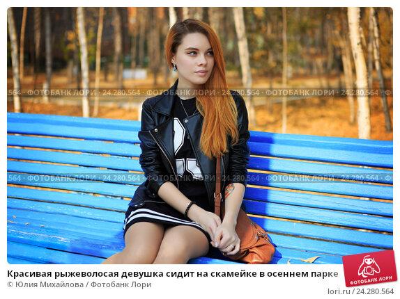 Женщина красивая сидит на скамье — pic 13