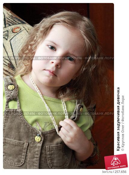 Красивая задумчивая девочка, фото № 257656, снято 20 апреля 2008 г. (c) Круглов Олег / Фотобанк Лори