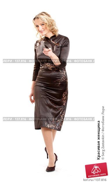 Купить «Красивая женщина», фото № 137816, снято 18 апреля 2007 г. (c) Serg Zastavkin / Фотобанк Лори