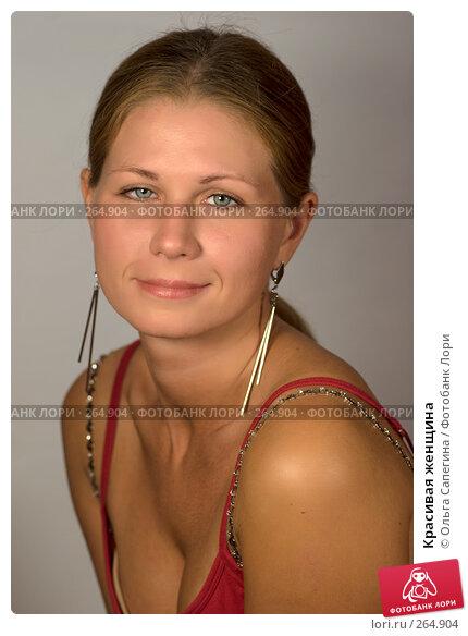 Красивая женщина, фото № 264904, снято 27 сентября 2007 г. (c) Ольга Сапегина / Фотобанк Лори