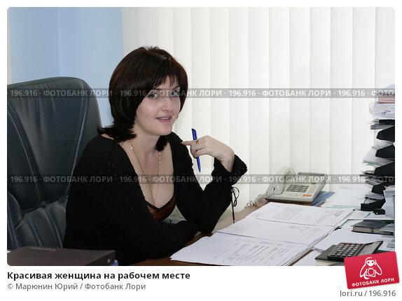 Красивая женщина на рабочем месте, фото № 196916, снято 21 декабря 2007 г. (c) Марюнин Юрий / Фотобанк Лори