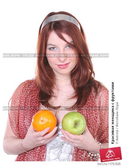 Красивая женщина с фруктами, фото № 173520, снято 22 декабря 2007 г. (c) Astroid / Фотобанк Лори