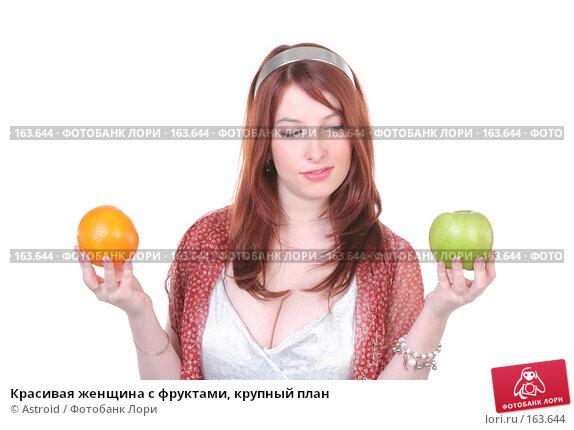Красивая женщина с фруктами, крупный план, фото № 163644, снято 22 декабря 2007 г. (c) Astroid / Фотобанк Лори