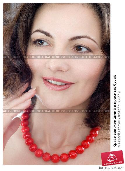Купить «Красивая женщина в красных бусах», фото № 303368, снято 18 мая 2008 г. (c) Сергей Старуш / Фотобанк Лори