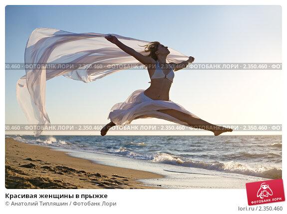 Купить «Красивая женщины в прыжке», фото № 2350460, снято 7 ноября 2010 г. (c) Анатолий Типляшин / Фотобанк Лори