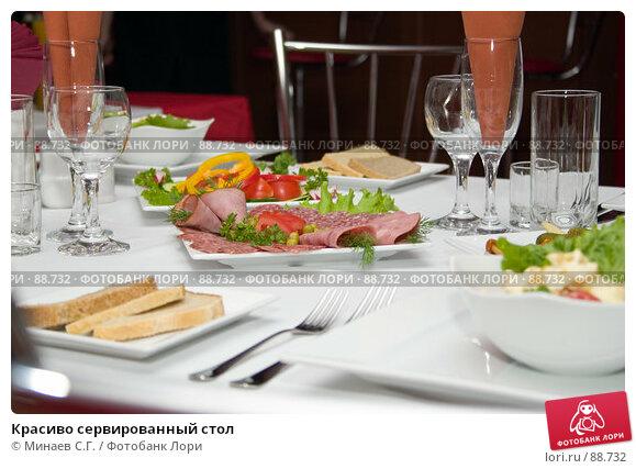 Купить «Красиво сервированный стол», фото № 88732, снято 10 июня 2006 г. (c) Минаев С.Г. / Фотобанк Лори