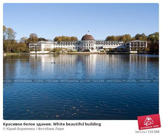 Красивое белое здание. White beautiful building, фото № 133588, снято 19 октября 2007 г. (c) Юрий Борисенко / Фотобанк Лори