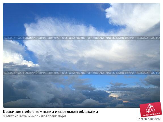 Красивое небо с темными и светлыми облаками, фото № 308092, снято 1 июня 2008 г. (c) Михаил Коханчиков / Фотобанк Лори