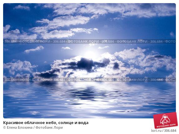 Красивое облачное небо, солнце и вода, фото № 306684, снято 26 мая 2008 г. (c) Елена Блохина / Фотобанк Лори