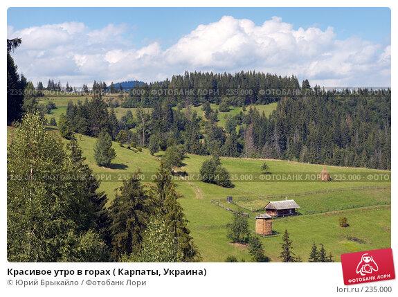 Красивое утро в горах ( Карпаты, Украина), фото № 235000, снято 2 сентября 2007 г. (c) Юрий Брыкайло / Фотобанк Лори