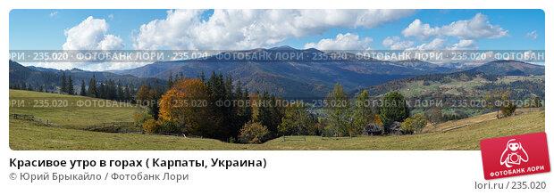 Красивое утро в горах ( Карпаты, Украина), фото № 235020, снято 28 июля 2017 г. (c) Юрий Брыкайло / Фотобанк Лори