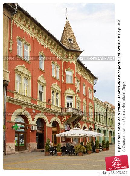 Купить «Красивое здание в стиле неоготики в городе Суботице в Сербии», фото № 33403624, снято 31 августа 2012 г. (c) Солодовникова Елена / Фотобанк Лори