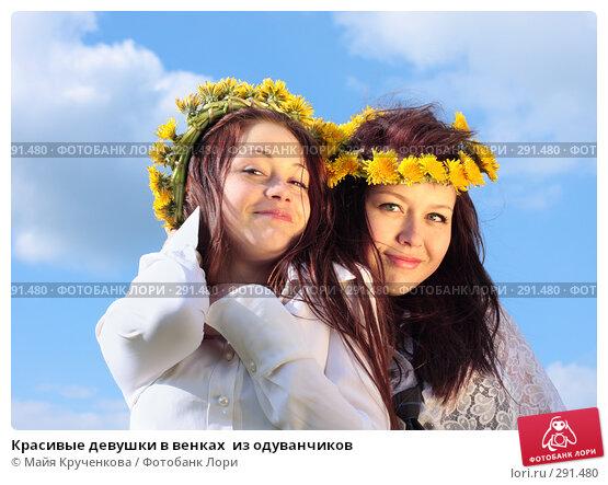 Красивые девушки в венках  из одуванчиков, фото № 291480, снято 14 мая 2008 г. (c) Майя Крученкова / Фотобанк Лори