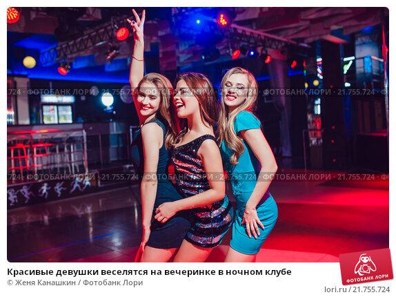 Девки веселятся на вечеринках фото 297-572