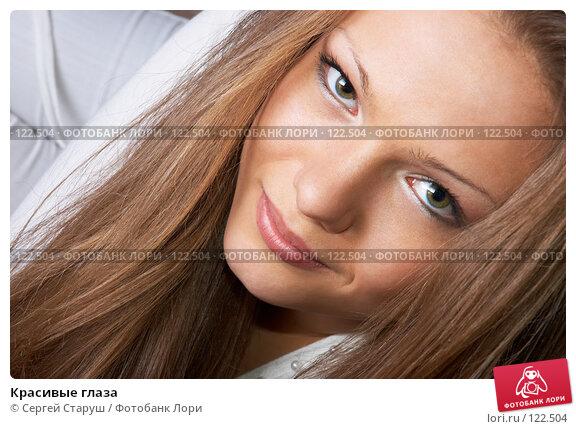 Красивые глаза, фото № 122504, снято 29 октября 2006 г. (c) Сергей Старуш / Фотобанк Лори
