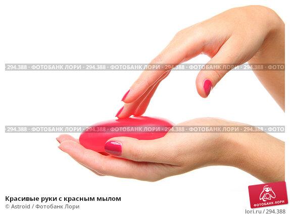 Красивые руки с красным мылом, фото № 294388, снято 25 ноября 2007 г. (c) Astroid / Фотобанк Лори