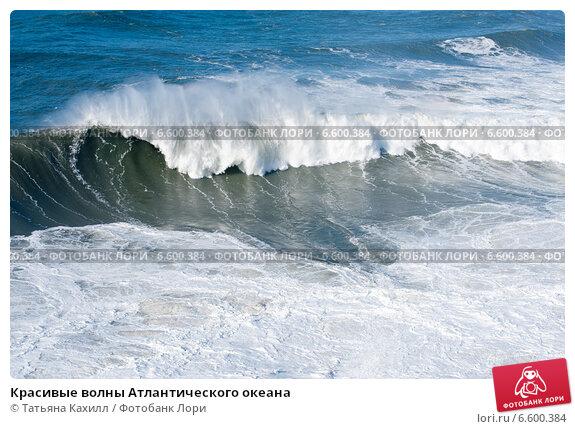 Купить «Красивые волны Атлантического океана», фото № 6600384, снято 29 декабря 2013 г. (c) Татьяна Кахилл / Фотобанк Лори