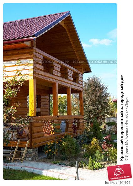 Красивый деревянный загородный дом, фото № 191604, снято 26 сентября 2007 г. (c) Ирина Мойсеева / Фотобанк Лори
