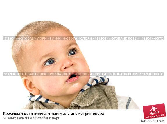 Красивый десятимесячный малыш смотрит вверх, фото № 111904, снято 7 ноября 2007 г. (c) Ольга Сапегина / Фотобанк Лори