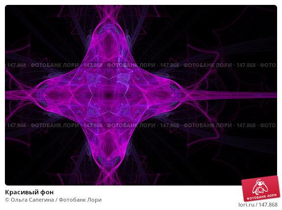 Красивый фон, иллюстрация № 147868 (c) Ольга Сапегина / Фотобанк Лори