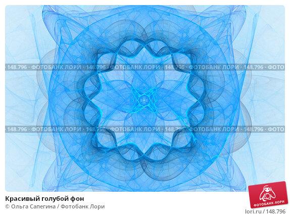 Купить «Красивый голубой фон», иллюстрация № 148796 (c) Ольга Сапегина / Фотобанк Лори