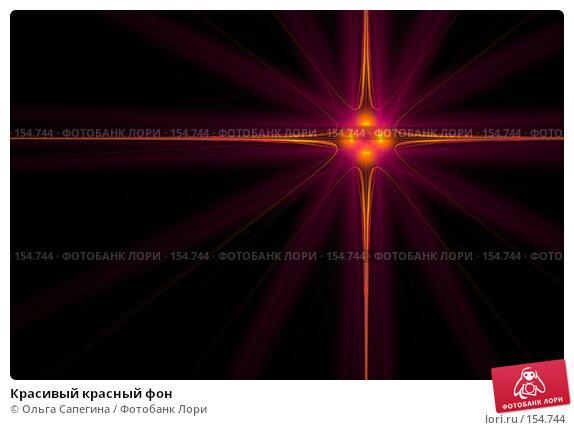 Красивый красный фон, иллюстрация № 154744 (c) Ольга Сапегина / Фотобанк Лори