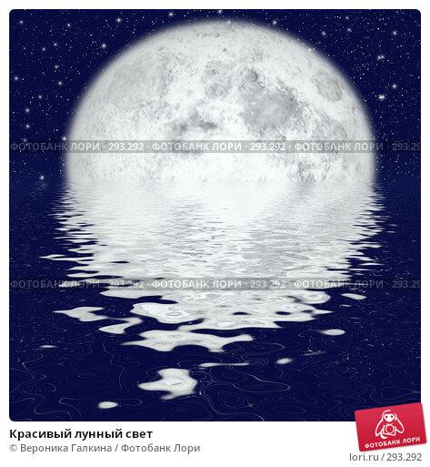 Красивый лунный свет, иллюстрация № 293292 (c) Вероника Галкина / Фотобанк Лори