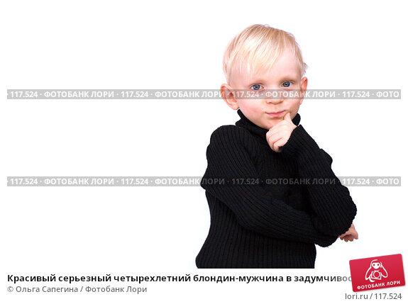 Красивый серьезный четырехлетний блондин-мужчина в задумчивости, фото № 117524, снято 13 ноября 2007 г. (c) Ольга Сапегина / Фотобанк Лори