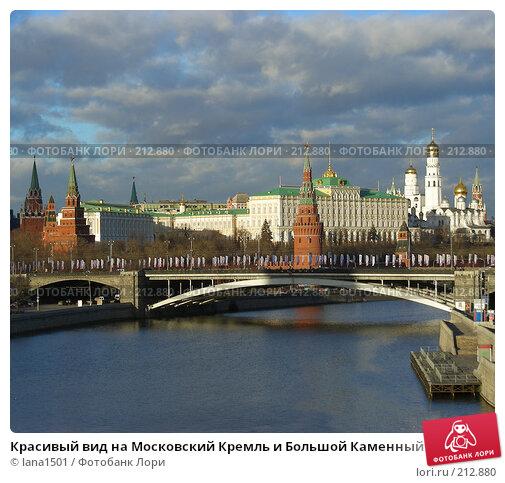 Купить «Красивый вид на Московский Кремль и Большой Каменный мост зимой в солнечную погоду», эксклюзивное фото № 212880, снято 26 февраля 2008 г. (c) lana1501 / Фотобанк Лори