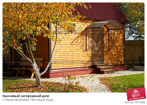 Красивый загородный дом, фото № 191560, снято 26 сентября 2007 г. (c) Ирина Мойсеева / Фотобанк Лори