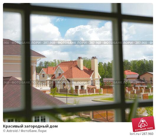 Купить «Красивый загородный дом», фото № 287960, снято 15 мая 2008 г. (c) Astroid / Фотобанк Лори