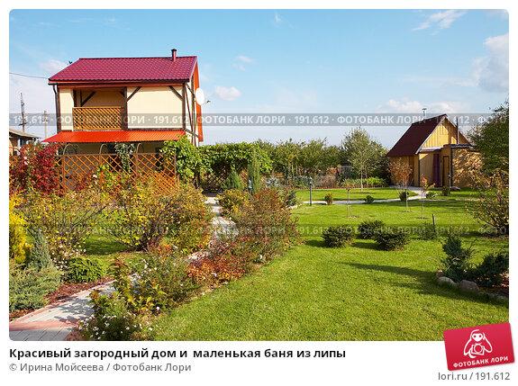 Красивый загородный дом и  маленькая баня из липы, фото № 191612, снято 26 сентября 2007 г. (c) Ирина Мойсеева / Фотобанк Лори