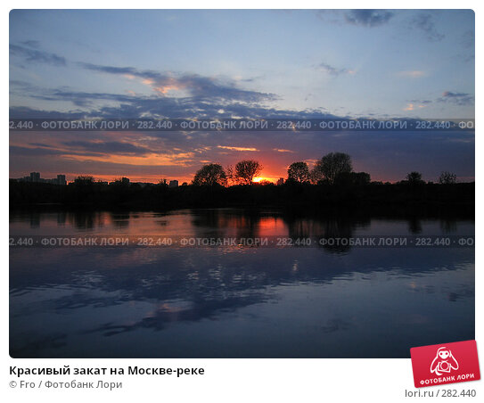 Красивый закат на Москве-реке, фото № 282440, снято 16 мая 2005 г. (c) Fro / Фотобанк Лори