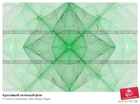 Красивый зеленый фон, иллюстрация № 151156 (c) Ольга Сапегина / Фотобанк Лори