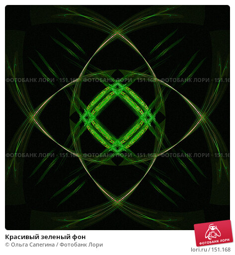 Красивый зеленый фон, иллюстрация № 151168 (c) Ольга Сапегина / Фотобанк Лори