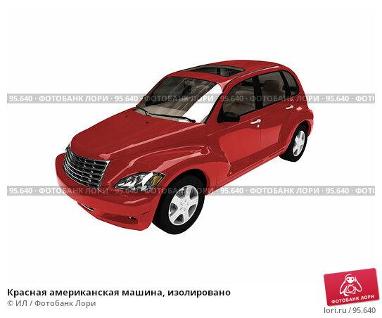 Красная американская машина, изолировано, иллюстрация № 95640 (c) ИЛ / Фотобанк Лори