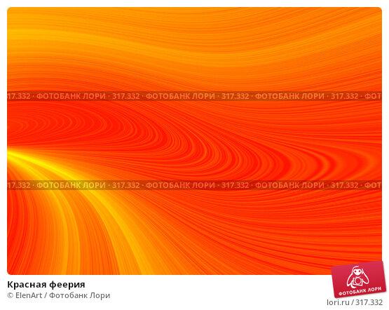 Красная феерия, иллюстрация № 317332 (c) ElenArt / Фотобанк Лори