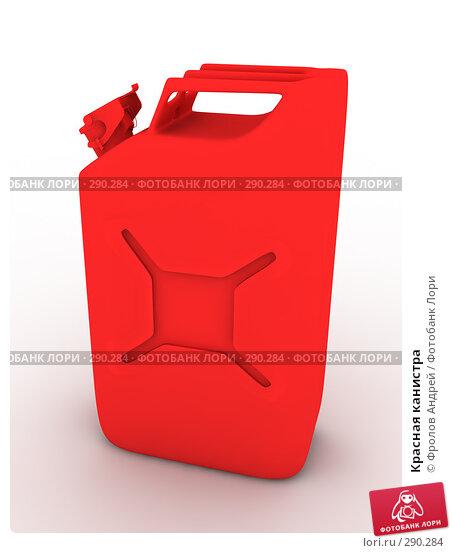Красная канистра, иллюстрация № 290284 (c) Фролов Андрей / Фотобанк Лори