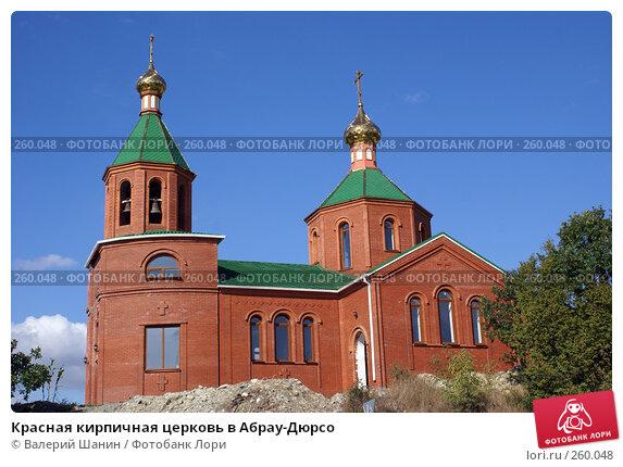 Купить «Красная кирпичная церковь в Абрау-Дюрсо», фото № 260048, снято 16 сентября 2007 г. (c) Валерий Шанин / Фотобанк Лори