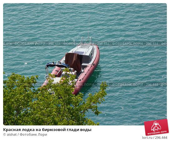 Красная лодка на бирюзовой глади воды, фото № 296444, снято 18 мая 2008 г. (c) aishat / Фотобанк Лори