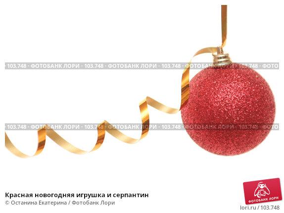 Красная новогодняя игрушка и серпантин, фото № 103748, снято 23 мая 2017 г. (c) Останина Екатерина / Фотобанк Лори