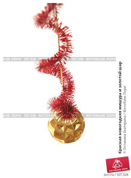 Купить «Красная новогодняя мишура и золотой шар», фото № 107328, снято 31 октября 2007 г. (c) Останина Екатерина / Фотобанк Лори