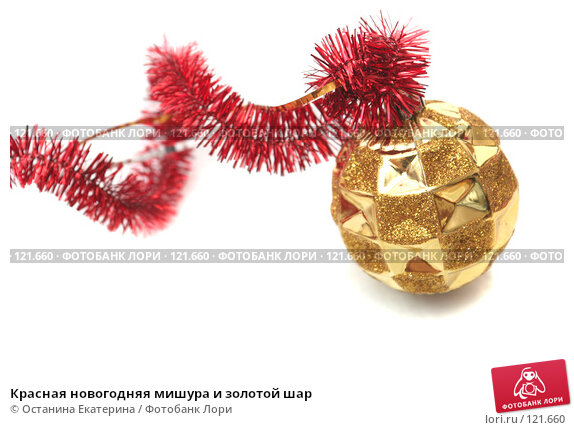Красная новогодняя мишура и золотой шар, фото № 121660, снято 31 октября 2007 г. (c) Останина Екатерина / Фотобанк Лори