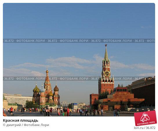 Красная площадь, фото № 36872, снято 13 июля 2005 г. (c) дмитрий / Фотобанк Лори