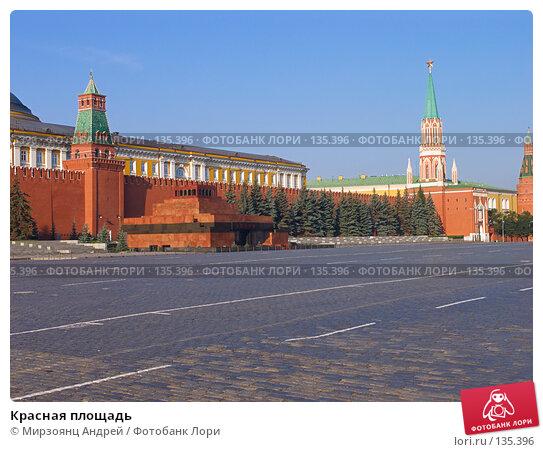 Красная площадь, фото № 135396, снято 14 сентября 2006 г. (c) Мирзоянц Андрей / Фотобанк Лори