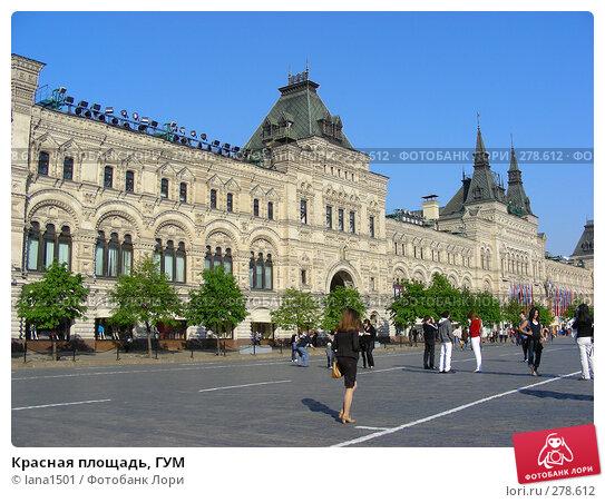 Купить «Красная площадь, ГУМ», эксклюзивное фото № 278612, снято 4 мая 2008 г. (c) lana1501 / Фотобанк Лори