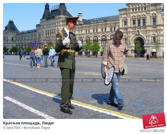 Красная площадь. Люди, эксклюзивное фото № 280416, снято 5 мая 2008 г. (c) lana1501 / Фотобанк Лори