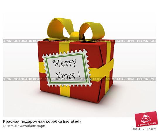 Купить «Красная подарочная коробка (isolated)», иллюстрация № 113896 (c) Hemul / Фотобанк Лори