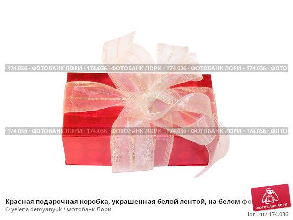 Красная подарочная коробка, украшенная белой лентой, на белом фоне, фото № 174036, снято 26 июля 2017 г. (c) yelena demyanyuk / Фотобанк Лори